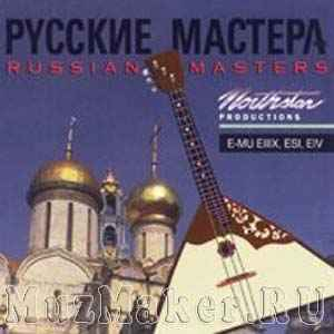 ���������� ������ ������� �������� - Northstar Productions - Russian Masters