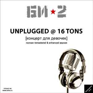 ��-2 - unplugged@16tons [������� ��� �������] (2010) - ����� ������