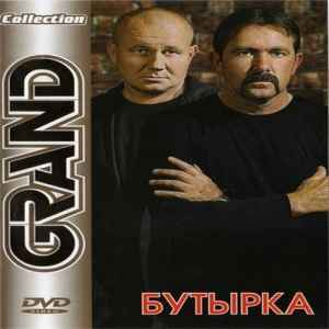 ������� - Grand Collection (2011) - ����� �������