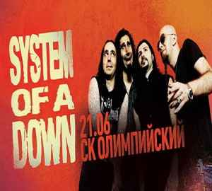 System of a Down - Live in Moscow (2011) - новый концерт