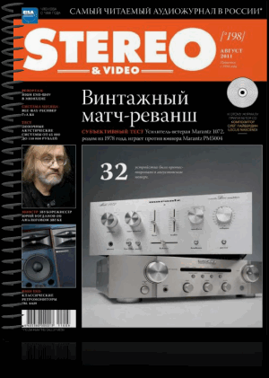 ������ - Stereo & Video (������ 2011)