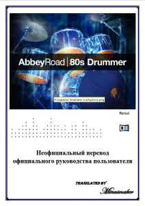 Native Instruments Abbey Road 80's Drummer (русский мануал) (Перевод: minusmaker)